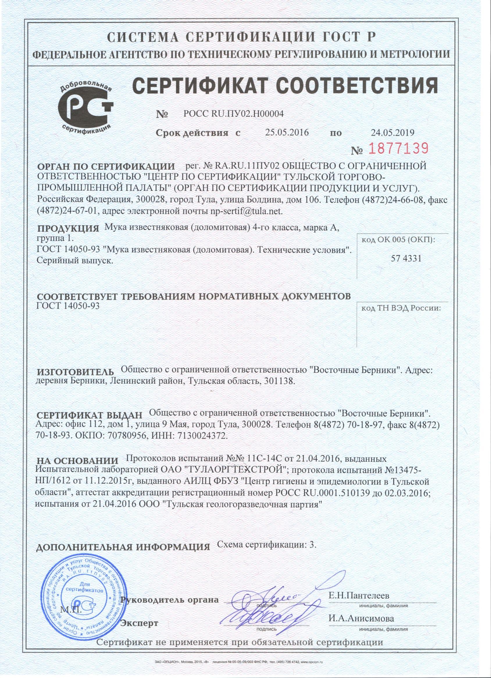 Net c сертификация сертификация переоборудованных микроавтобусов с 1 01 2012